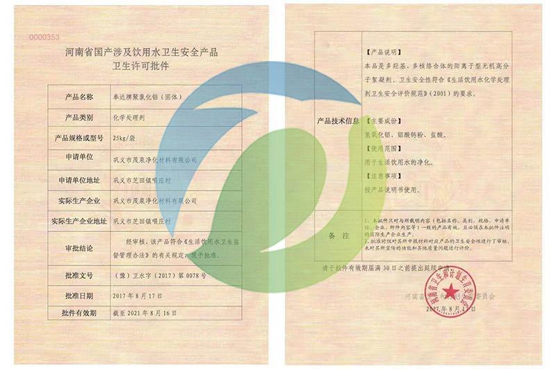 卫生许可证