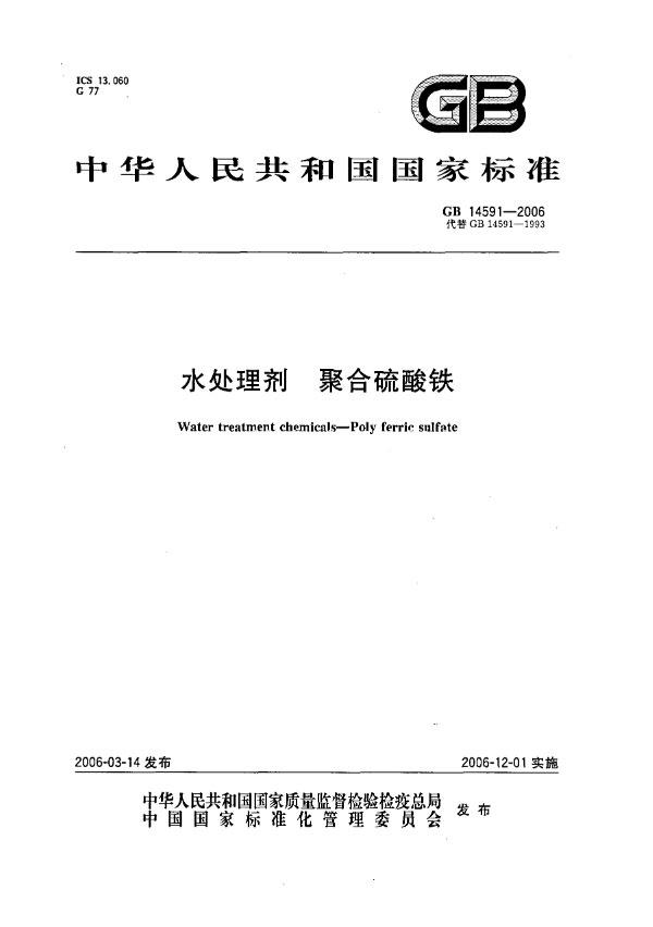 聚合硫酸铁国家标准