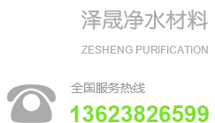 泽晟聚合氯化铝厂家联系方式